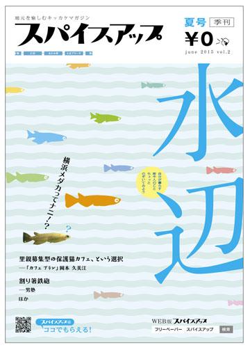 フリーペーパー スパイスアップ 2015年夏号 vol.2