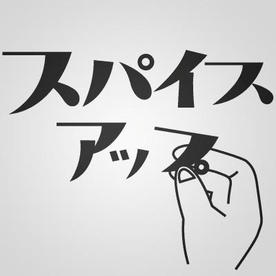プロボノ集団 スパイスアップ編集部|横浜市青葉区・緑区・都筑区