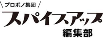 スパイスアップ編集部 ─ 横浜市青葉区のプロボノ団体・ボランティア活動・ローカルメディア