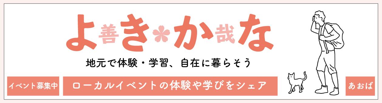 横浜市青葉区イベント・セミナー情報サイト よきかな